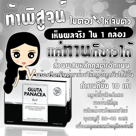 Gluta Panacea By Pang gluta panacea b v by pang กล ต าพานาเซ ย ผ วขาวเต มโดส 30