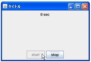 tutorial java timer 遅延時間及び初期遅延時間を設定する timerクラス swing