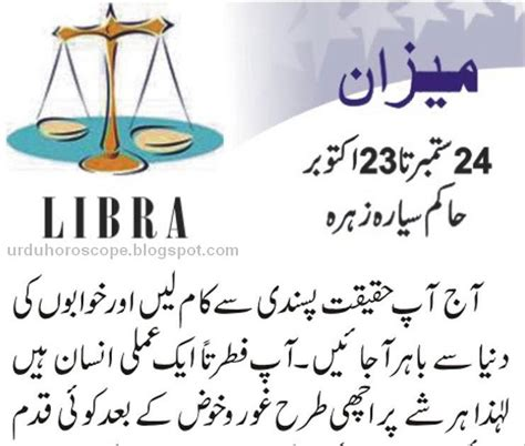 urdu horoscope libra