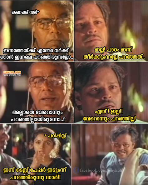 vvs laxman videos get latest news articles on vvs laxman at malayalam classroom jokes backbenchers trolls