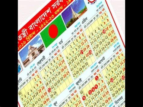 national holiday calendar  bangladesh   guide