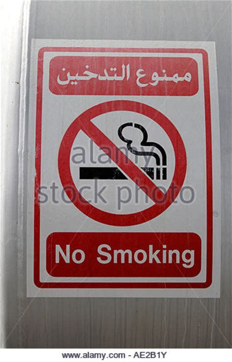no smoking sign arabic united arab emirates oil stock photos united arab