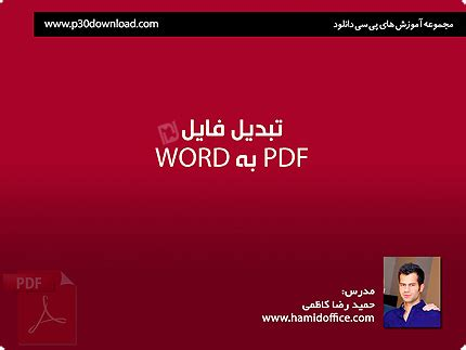 convert pdf to word tutorial learning to convert pdf file to word a2z p30 download full