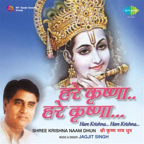 download free mp3 krishna bhajan bhajan upahar jagjit singh hare krishna songs download