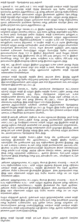 Tamil Essay by Tamil Essays