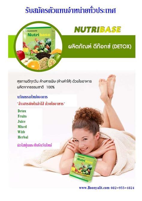 Nutribase Detox by ท องผ กอย าปล อยไว อ นตรายกว าท ค ด