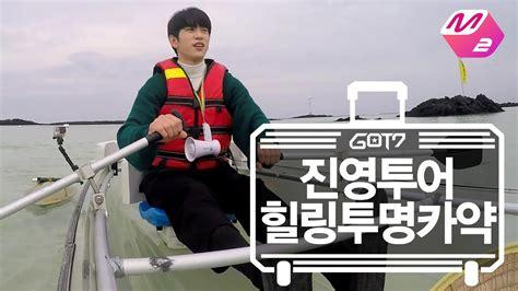 got7 hard carry ep 7 got7 s hard carry jinyoung tour healing kayak ep 7 part