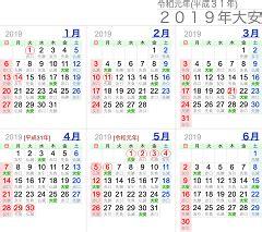 カレンダー 2020 暦