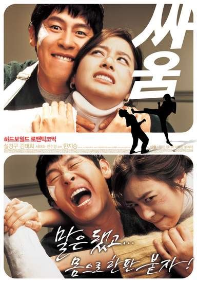 film drama korea venus venus and mars korean movie 2007 싸움 hancinema