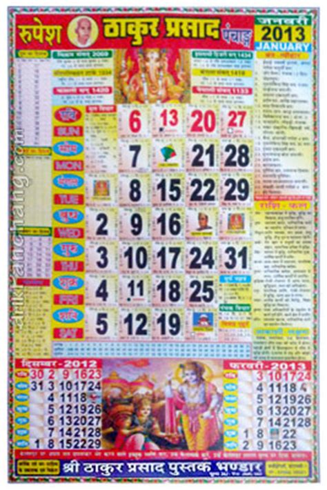 Calendar Thakur Prasad Year 2018 Thakur Prasad Calendar Thakur Prasad Panchang