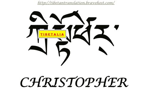 chris name tattoo designs tibetan