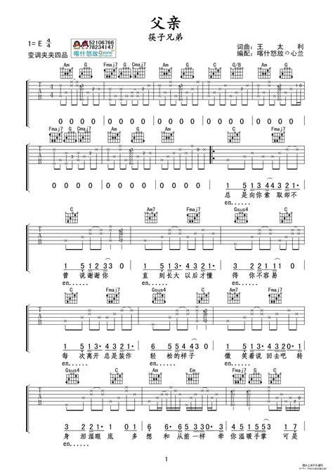 筷子兄弟《父亲》简谱图片格式_简谱_中国乐谱网