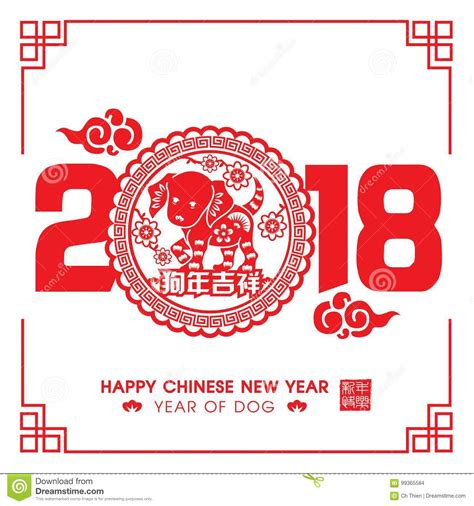auspicious word for chinese new year 2018 new year paper cutting year of vector design translation auspicious