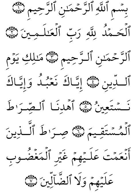 alhamdu surah wazifa for success haqqani wazifa