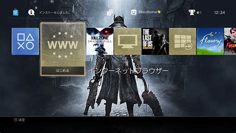 ps4 themes order bloodborne gets ps4 theme as a pre order bonus for limited