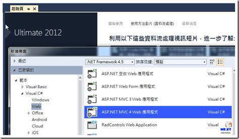 bootstrap templates for mvc 4 mrkt 的程式學習筆記 使用 asp net mvc 4 bootstrap layout template