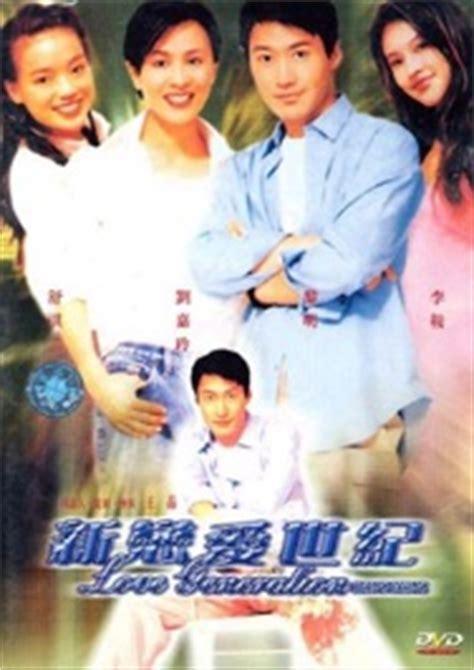 chinese film generations love generation hong kong 1998 chinese movie