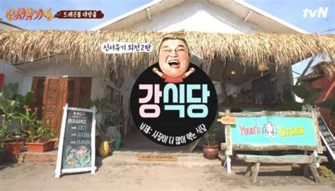 dramacool ep 2 kang s kitchen episode 2 english sub dramacool drama