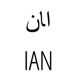 cadenas con nombre en arabe ا ان es ian en 225 rabe lexiquetos
