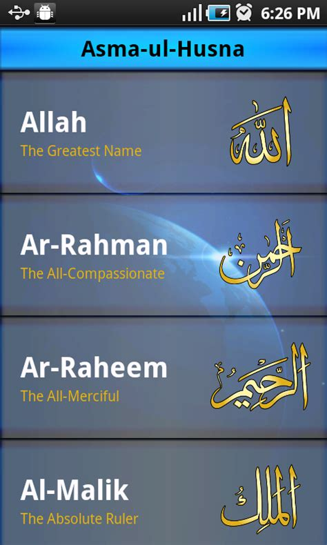 asma ul husna full mp3 download asma al husna allah names android apps on google play