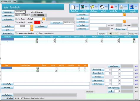 sle invoice language โปรแกรมโรงส accrice pro sale