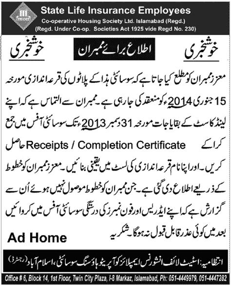 state life insurance housing society lahore state life employees housing society islamabad plots balloting real estate housing