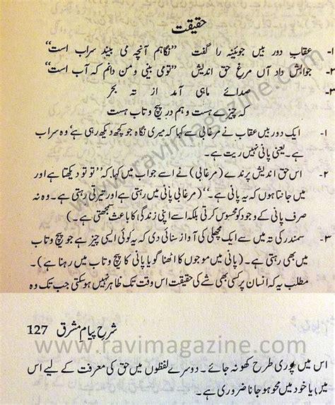 allama iqbal poetry haqeeqat allama iqbal poem from payam i mashriq ravi