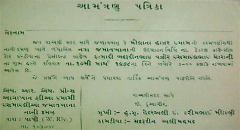 design meaning in gujarati invitation meaning in gujrati images invitation sle