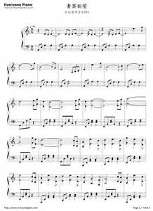 Piano Sheet Background by The Background Of Gujian Qitan Stave Preview 1 Free