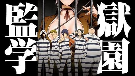 Anime 2 Season by Prison School Season 2 When We Can Really Expect The Release