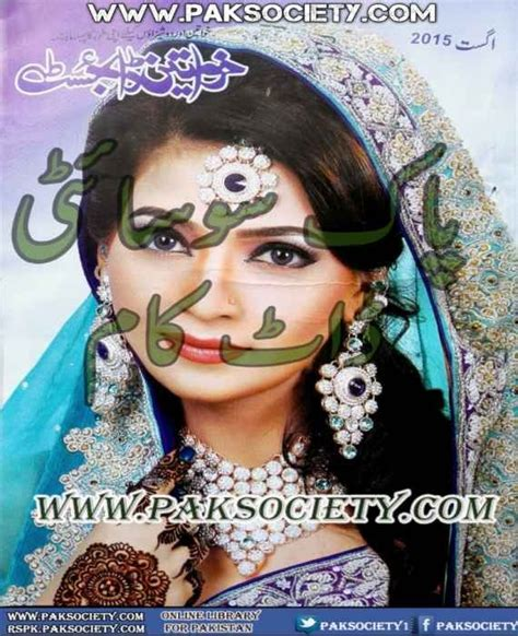 download khawateen digest august 2015 read online pdf khawateen digest august 2015 171 khwaateen digest 171 monthly