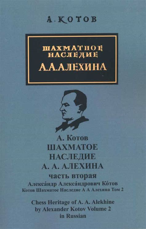 naval development in the century classic reprint books chess heritage of a a alekhine volume 2 russian