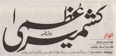 tattoo fonts urdu best 25 urdu calligraphy ideas on arabi
