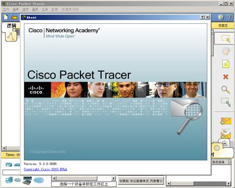 cisco packet tracer v5 3 3 application w tutorials 思科路由器交换机模拟软件 cisco packet tracer 下载v5 3 0 0088 汉化最新版 由