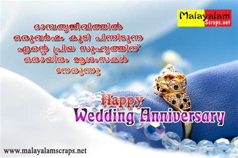 Wedding Anniversary Quote In Malayalam by Wedding Anniversary Quotes In Malayalam Best Quote 2017