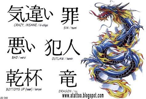 kanji tattoos bad kanjis desenhos tattoo adage