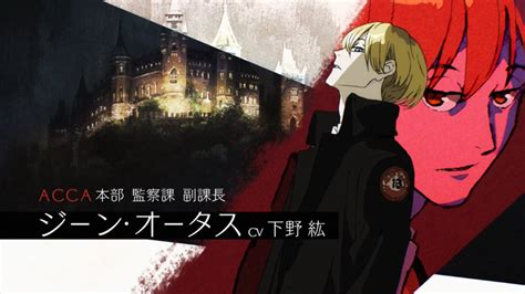 calendario acca 2016 acca madhouse animar 225 el manga de acca 13 ku kansatsu ka