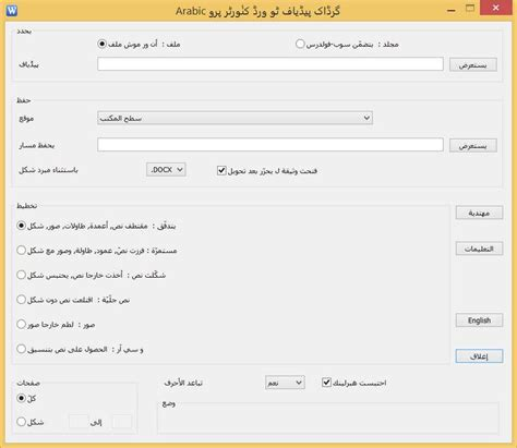 convert pdf to word arabic text quelques liens utiles