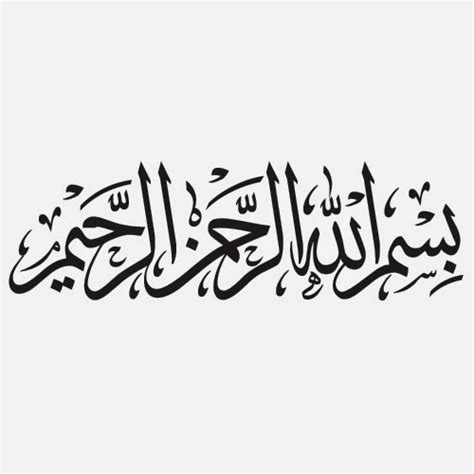 Hiasan Dinding Kaligrafi Hitam Putih 4in1 gambar bismillah tulisan arab png clipartsgram kaligrafi gambar di rebanas rebanas