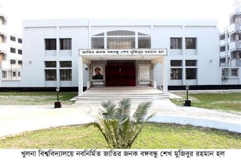 Khulna Mba Admission by Khulna