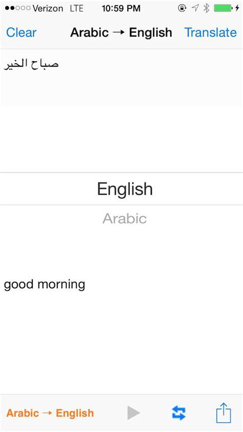 to translator arabic translator mobile phone app