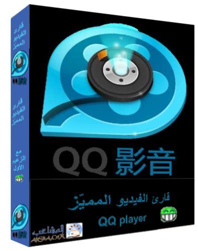 Qq Player Full Version Free Download | qq player new version free download all new softwares 4u