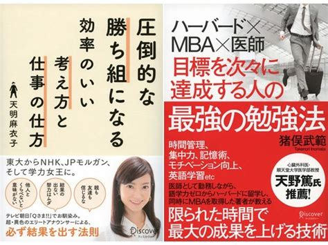Getting An Mba At 35 by Mba医師と学力女王が贈る 圧倒的な勝ち組の最強の勉強法 講演会が開催 東京カレンダー