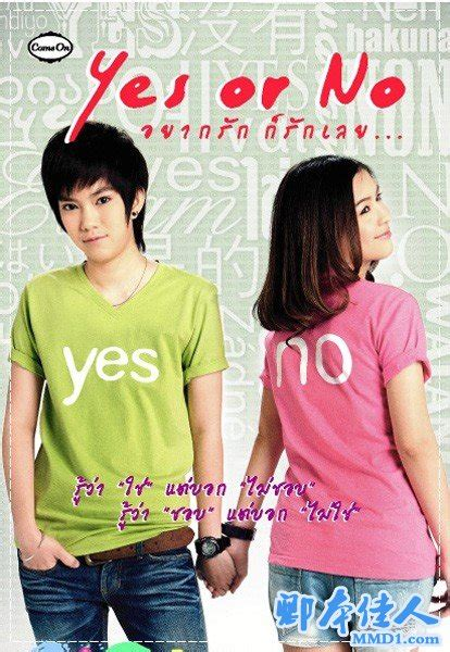 film thailand romantis yes or no 2 a check yes or no thai movie summary