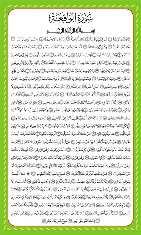 download mp3 al quran surat waqiah surah in arabic wowkeyword com