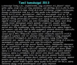Tamil kama kathai 2013 tamil kamakathaikal