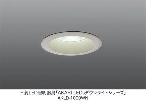 Led Akari 22 三菱電機 ニュースリリース led照明器具 akari ledsダウンライトシリーズ 発売のお知らせ