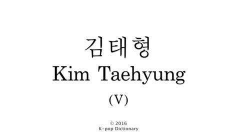 kim taehyung korean spelling how to pronounce kim taehyung bts v youtube