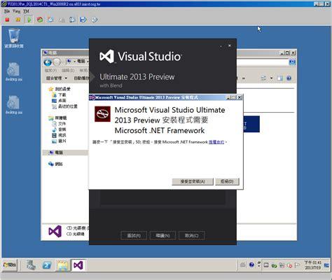 format html code in visual studio 2013 浮雲雅築 研究 visual studio 2013 preview 安裝記
