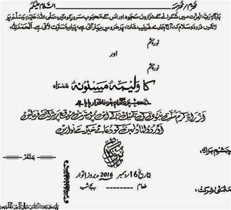 shadi card templates wedding invitation wording wedding invitation templates